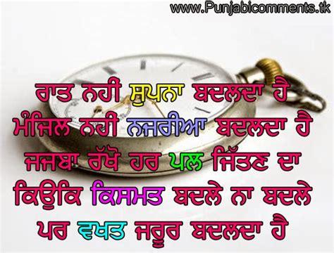 whatsapp wallpaper in punjabi punjabi graphics and punjabi photos 8 17 14 8 24 14