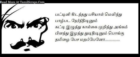 bharathiyar kavithaigal quotes and poem in tamil with pictures   tamilscraps