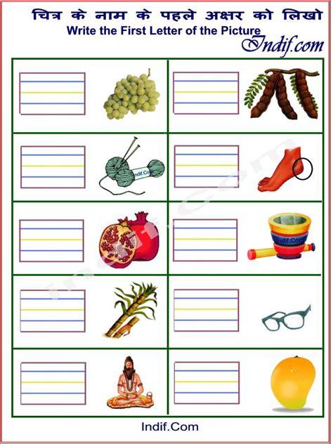 ukg worksheet hindi ruang belajar siswa kelas 1