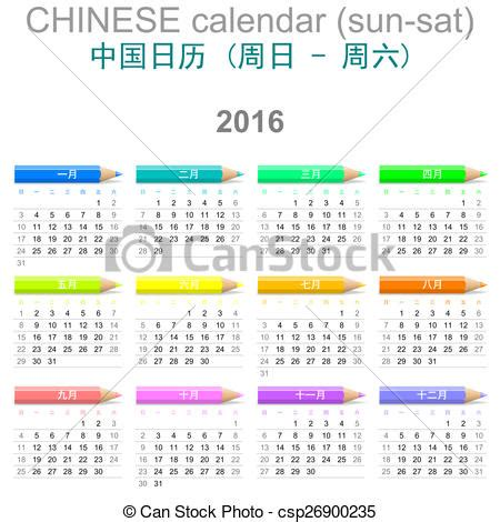 Calendario Chino 2016 Dibujos De 2016 Carboncillos Versi 243 N Calendario Chino
