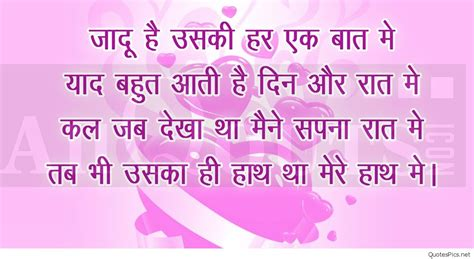 images of love with quotes in hindi top 50 hindi love quotes sayings images wallpapers hd
