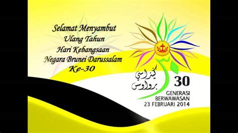 tema hari kebangsaan brunei 2015 logo hari kebangsaan brunei darussalam 2015