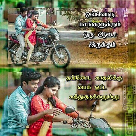 film love image love quotes in tamil with pictures images sad movie