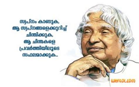 Apj Abdul Kalam Biography In Telugu Essay by 17 Best Quotes For Students On Inspirational Apj Abdul Kalam Quote In Malayalam