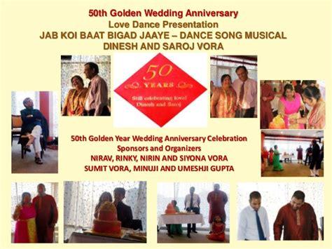 50th Golden Wedding Anniversary Dance Dinesh Vora 50th Wedding Anniversary Slideshow