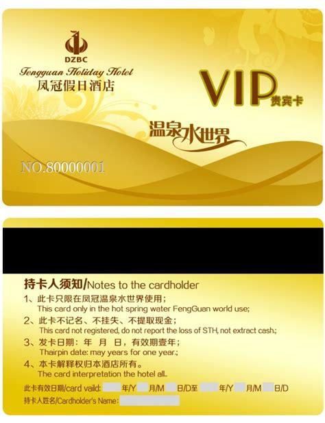 holiday inn vip card psd design free download