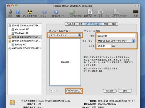 Mac Mba Program macのハードディスクをフォーマット 初期化 する方法 inforati