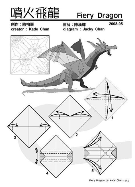 How To Make An Origami Fiery - fiery diagram 1 of 8 paper origami origami