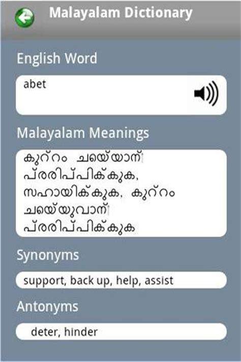translate malayalam malayalam meaning of words driverlayer search engine