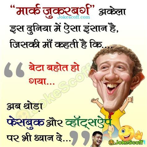 biography of mark zuckerberg in hindi language facebook inventor mark zuckerberg quotes with image