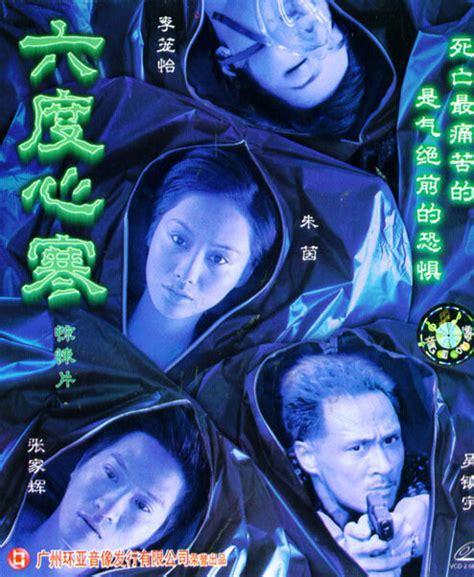 film china vire shiver movie 2012 wiki