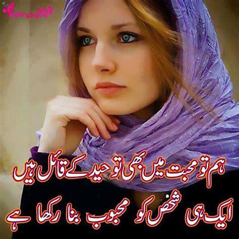 Lv Syari Sweet Purple 237 best urdu poetry images on urdu poetry