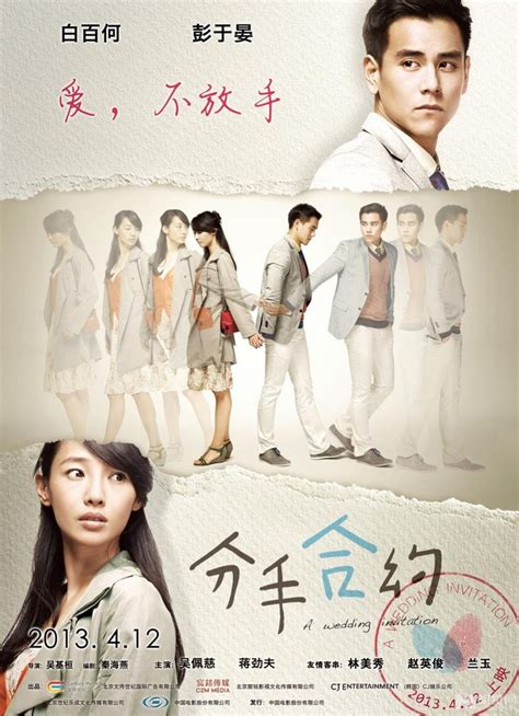 film comedy wedding 48 best images about asian movies drama on pinterest