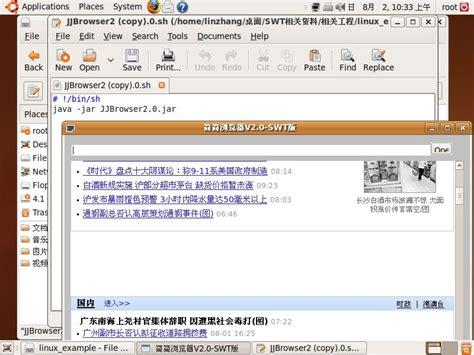 swing swt linux ubuntu 下 让swing和swt编写的java桌面程序运行 爱程序网