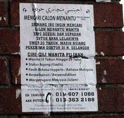 Topi Lucu Calon Menantu Mamamu iklan iklan paling pelik lagi kelakar hanya di malaysia