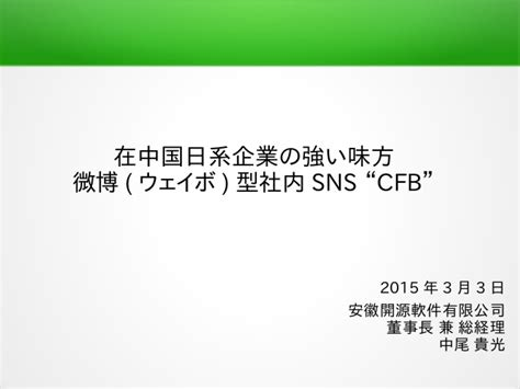 Is An Mba Worth It Reddit by 在中日系企業の強い味方 微博 ウェイボ 型社内sns Cfb