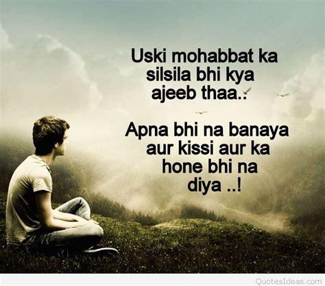 hidi sad wallparar mp3 very sad hindi quotes with images and wallpaper hd top
