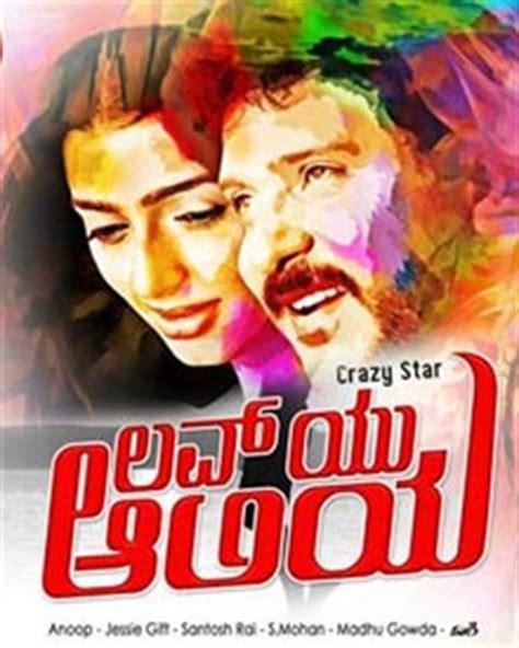 kannada film love u alia songs love u alia 2015 love u alia love you alia kannada