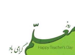 Image result for اس ام اس روز معلم قران