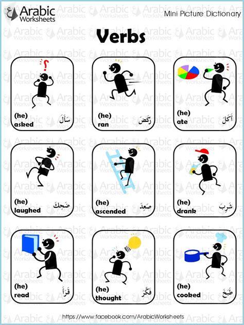 language da best 25 arabic lessons ideas on arabic