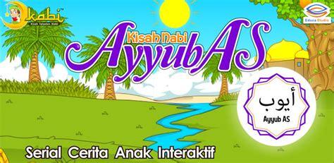 film cerita nabi ayyub kisah nabi ayyub as educa studio kids learning apps