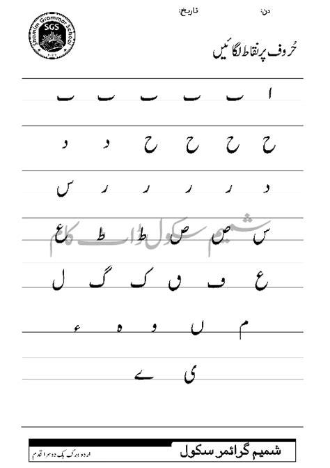 worksheets for preschool urdu worksheet for kindergarten urdu urdu preschool worksheets