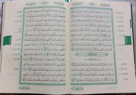Download Mp3 Hafalan Al Quran | al quran hafalan halim res a5 jual quran murah