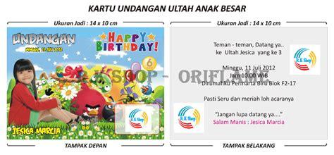kartu undangan ulang tahun anak 1 tahun jual kartu undangan ulang tahun anak kode 097 108 r k