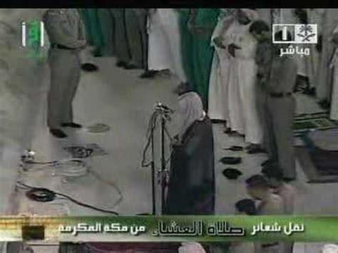 khalid ghamdi biography new imam of haramain sheikh dr khalid bin ali al ghamdi