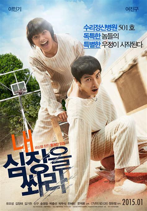 shoot my heart korean movie jan 28 2015 upcoming new movies shoot me in the heart asianwiki