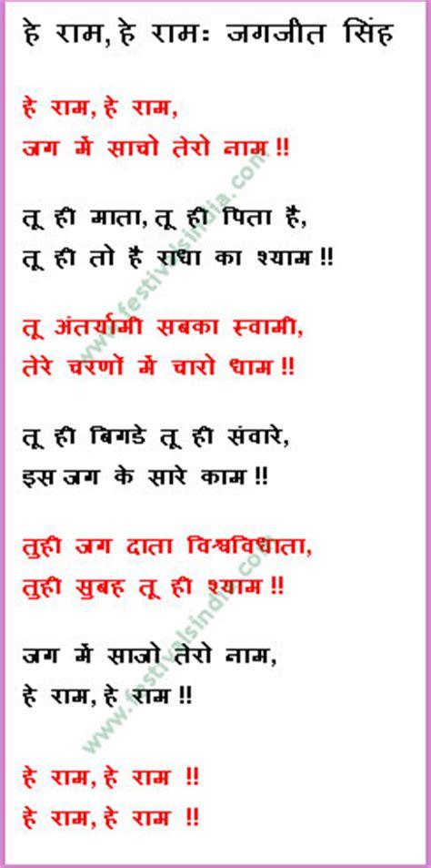 he ram song by jagjit singh hey ram hey ram bhajan hey ram hey ram bhajan by jagjit