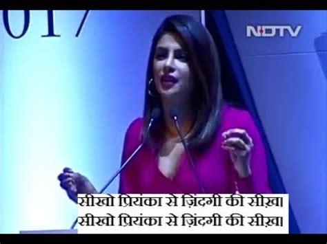 priyanka chopra english speech must watch awesome speech by priyanka chopra youtube