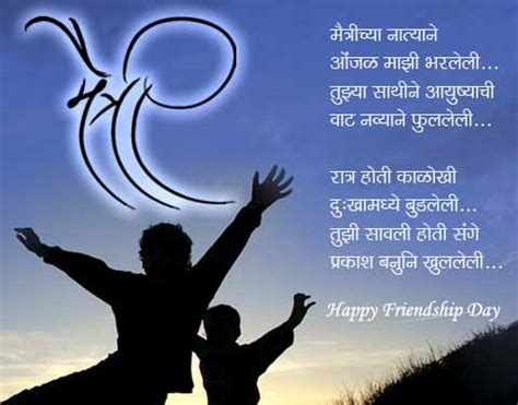happy day friends sms friendship day sms in marathi best collection