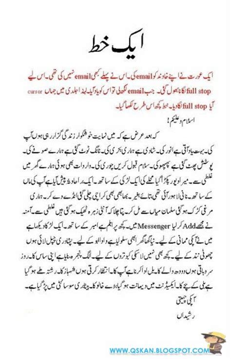Letter In Urdu urdu letter must read enjoy friendly