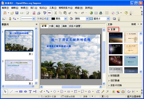 templates for openoffice presentation openoffice