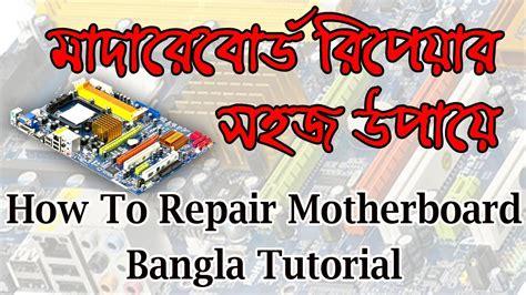 nat bangla tutorial how to repair motherboard motherboard bios flash
