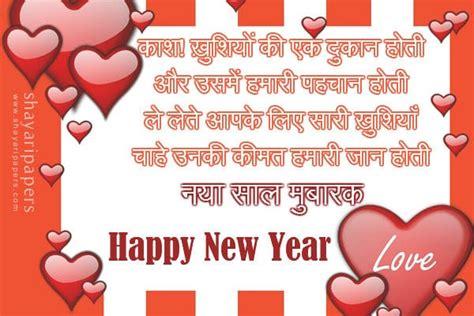 new year sayeri new year shayari image naya saal in with image