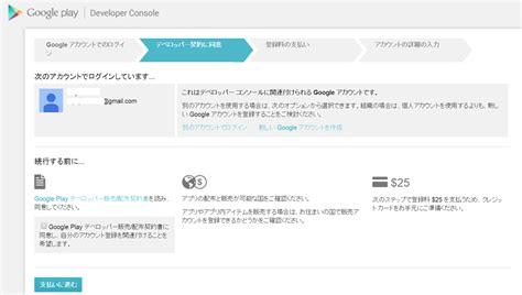 playstore developer console monacaで開発 ビルドしたアプリを playstoreで公開 cityjumperweb