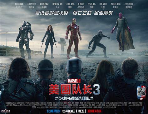 Poster Alternatif Jurassic Park 30x40cm captain america deux posters de plus pour civil war actualit 201 mdcu comics