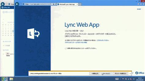 how to uninstall lync web app outlook web app 基本操作 outlook web app 予定からオンライン会議参加する方法