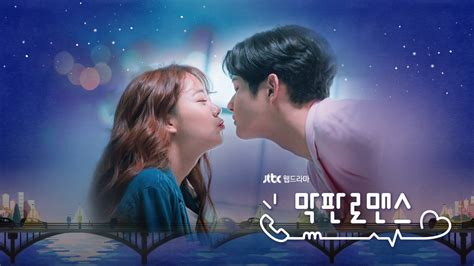 Dramafire Last Minute Romance | watch last minute romance korean drama 2017 episode 5