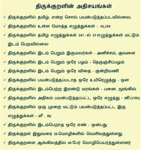 bharathiar biography in english thirukkural language tamil pinterest facts