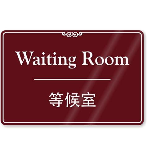 waiting room signs waiting room showcase wall sign bilingual sku se 6210 b cn