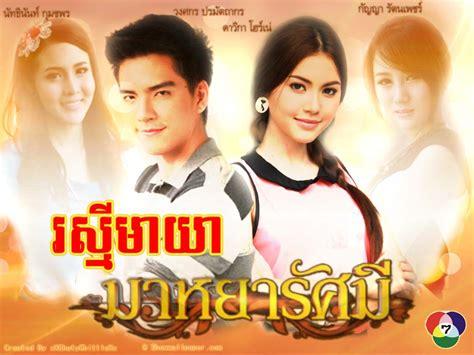 film thailand sweet 20 movies រស ម ម យ reksmey mayear khmer dubbed videos
