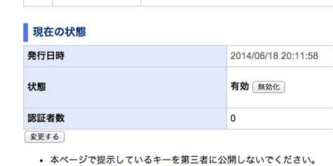jp application status はてブapiでwebサービスを作りたい全ての人に向けて書きました