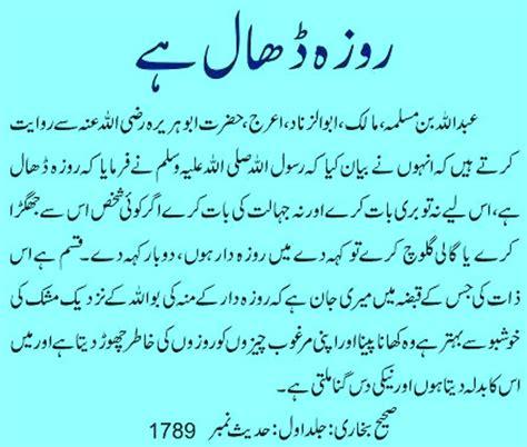 Sms Muslim by Ramadan Mubarak Sahi Bukhari In Urdu Wallpaper Cards