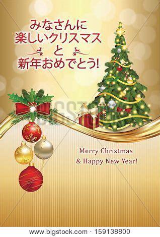 new year in japanese language japanese greeting card winter image photo bigstock