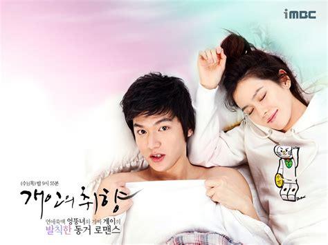 film terbaru lee min ho personal taste drama korea terbaik 2015 2016 newhairstylesformen2014 com