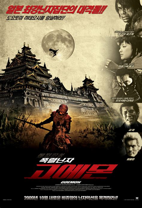 goemon movie eastern imagination goemon thoughts on films