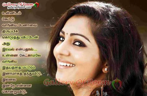tamil movie kavithai images anbu kavithai in tamil language minikeyword com